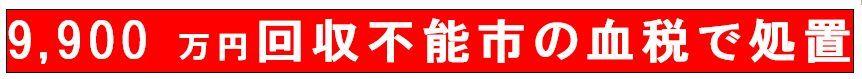 益田市長選挙_e0128391_10520669.jpg
