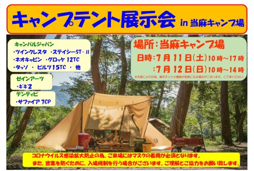 キャンプテント展示会 in 当麻キャンプ場_d0198793_16182349.jpg