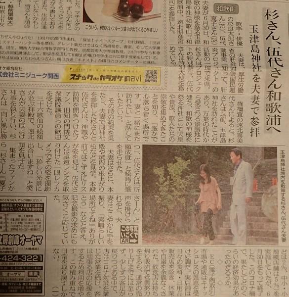 玉津島神社 杉良太郎、伍代夏子さん参拝_c0367107_07251807.jpg