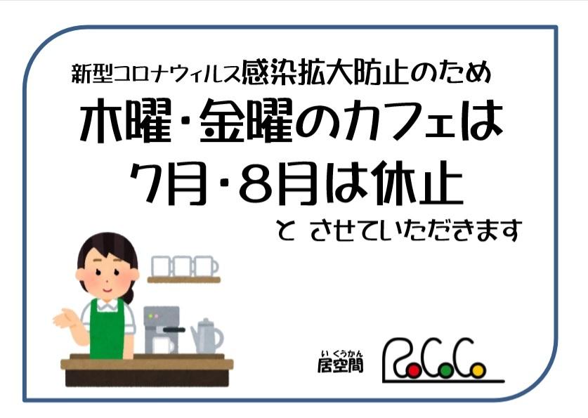 7月と8月のRoCoCoのカフェは休止とさせていただきます_f0223914_13024307.jpg