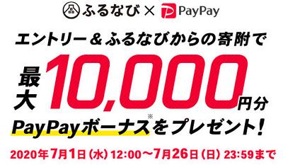 ふるさと納税で最大10%PayPay還元!もちろん返礼品も貰える _d0262326_20171504.png