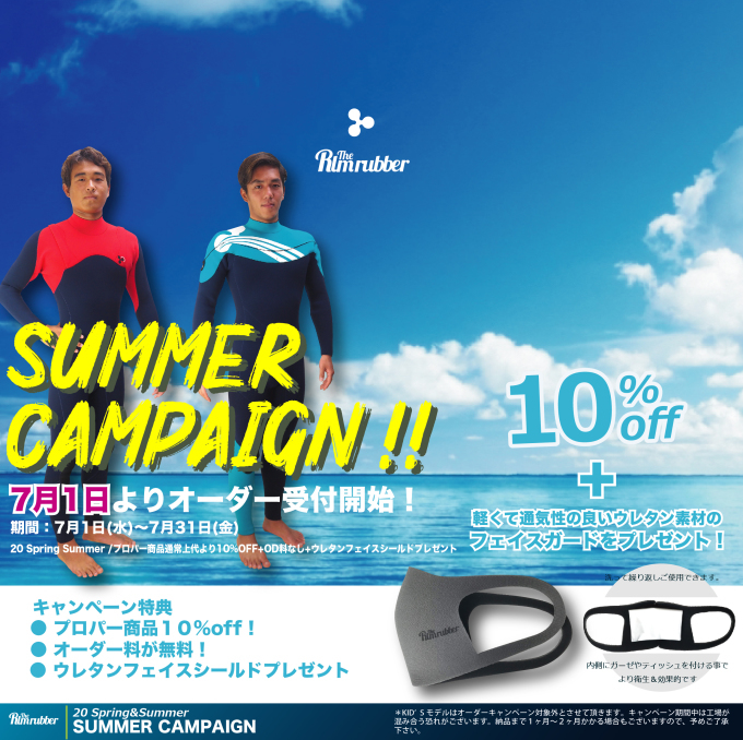 THE RLM RUBBER SUMMER CAMPAIGN_f0136926_13373291.jpg