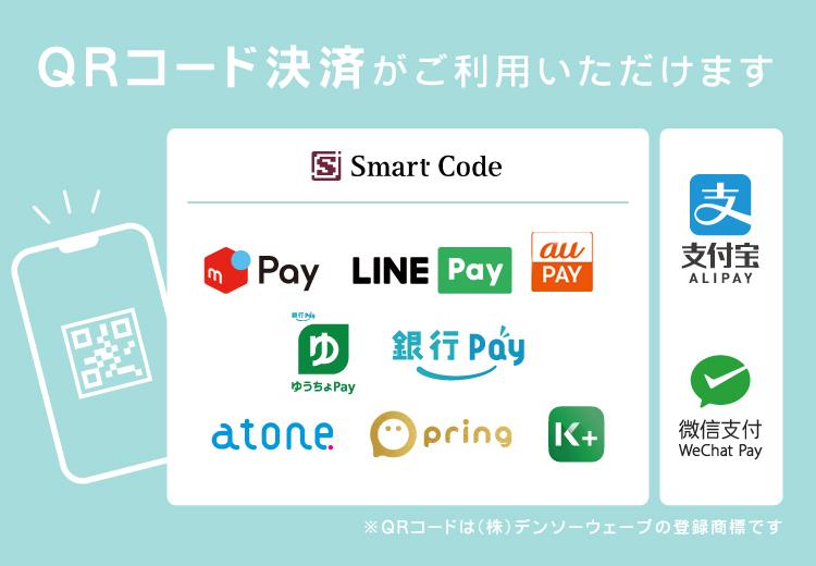 新宿店「QRコード決済」支払いご利用頂けます♪_e0167832_15030232.jpg