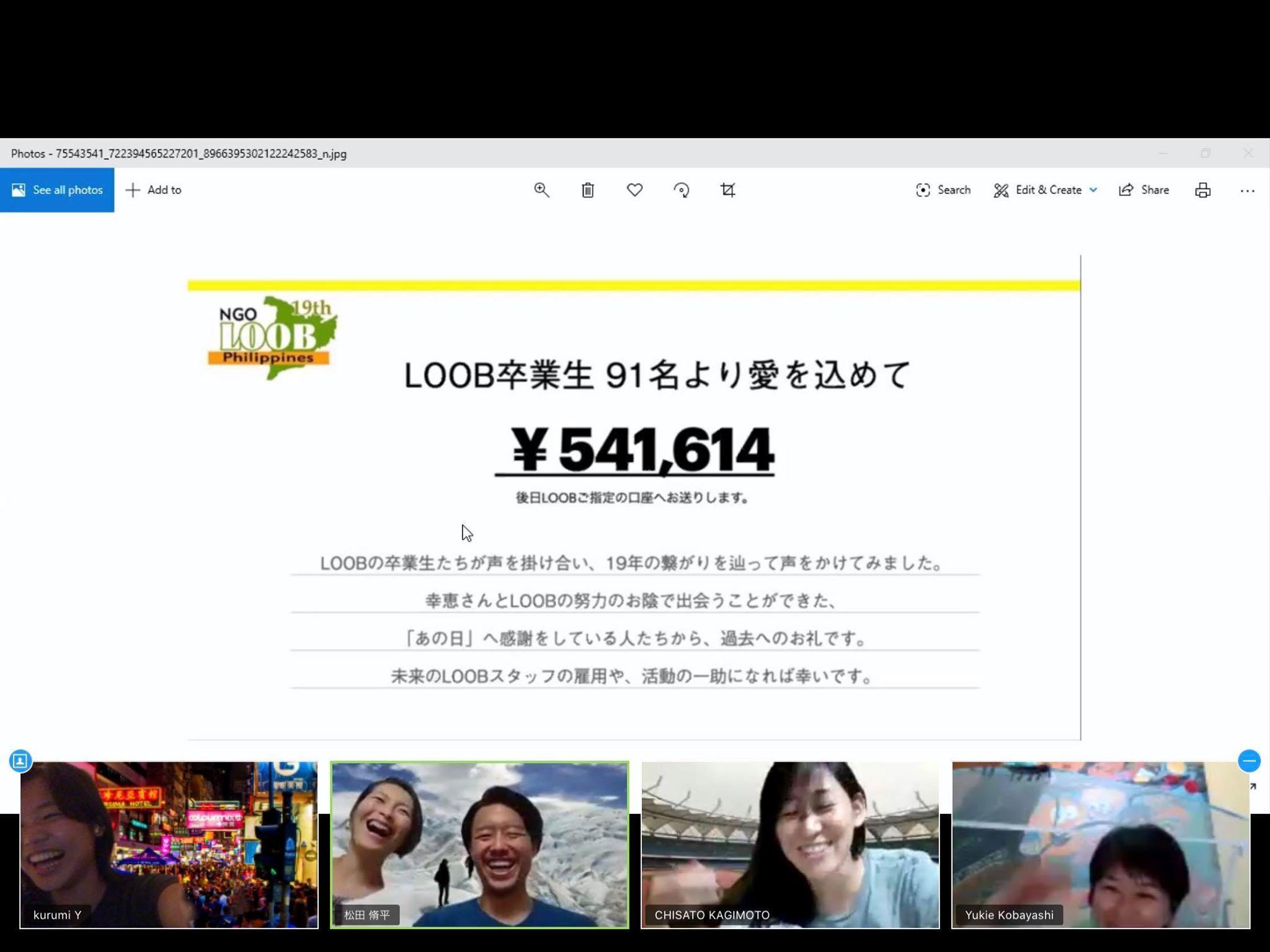 コロナ危機!を乗り越えます!LOOB JAPANのメンバーからメッセージ&募金!_d0146933_18222040.jpg