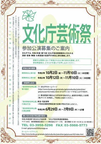 文化庁芸術祭のご案内_a0250338_22150480.jpg