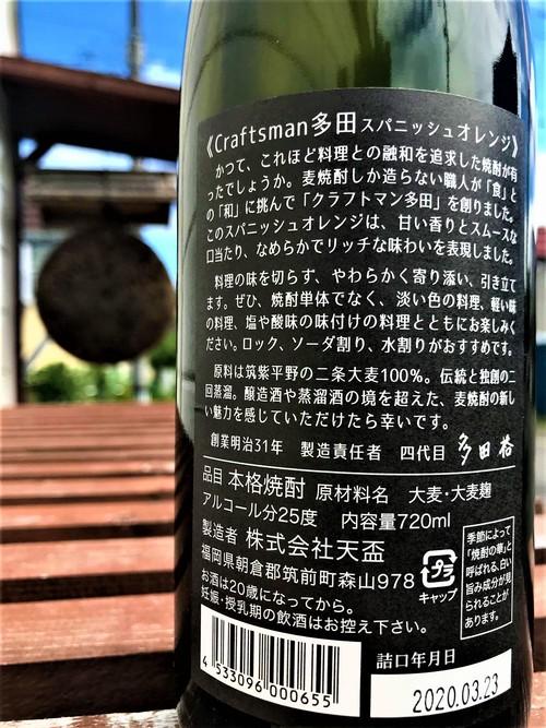 【麦焼酎】クラフトマン多田✨スパニッシュ オレンジ 特別限定蔵出し 2020ver🆕_e0173738_19391812.jpg