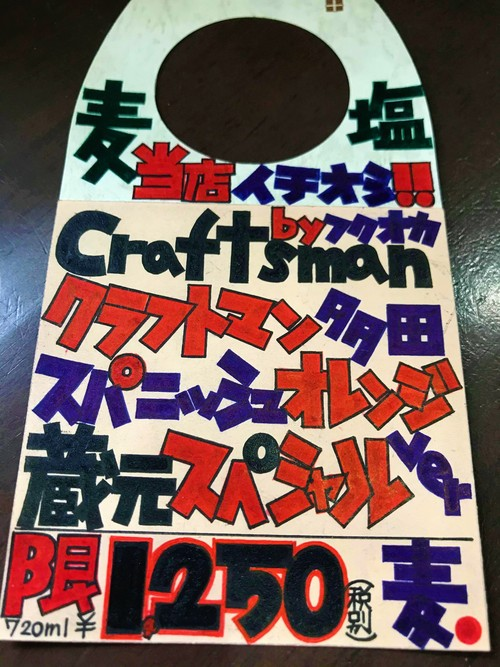 【麦焼酎】クラフトマン多田✨スパニッシュ オレンジ 特別限定蔵出し 2020ver🆕_e0173738_19501546.jpg