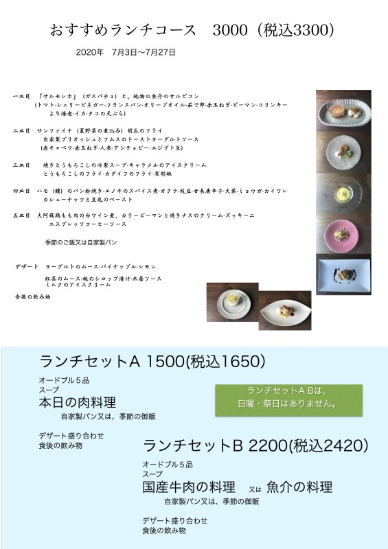 2020年7月の料理です_e0385840_17110608.jpg