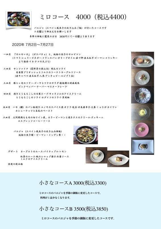 2020年7月の料理です_e0385840_17111261.jpg