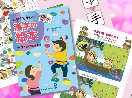 新刊がでました!「となえて楽しむ 漢字の絵本第3巻」_d0384844_12351203.jpg