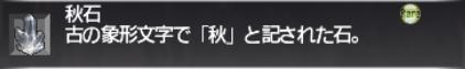 Kirin(Kouryu)への道 ~白虎~_e0401547_20081647.png