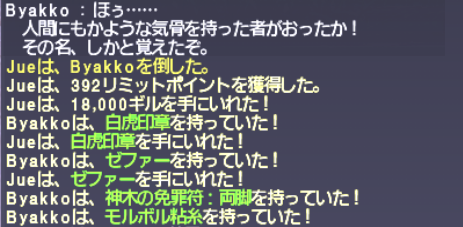 Kirin(Kouryu)への道 ~白虎~_e0401547_20150317.png