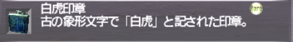 Kirin(Kouryu)への道 ~白虎~_e0401547_20151393.png