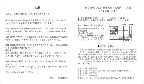 「渡邊敏明・渡邊葵 二人展」についてのお知らせとお願い_a0233551_11463085.jpg