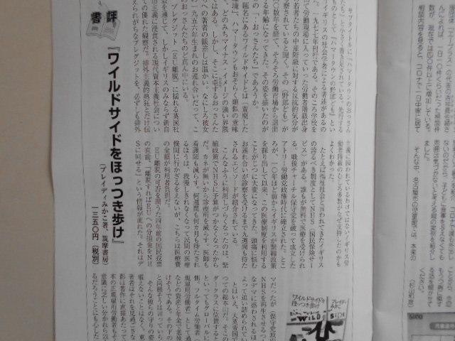 ブレイディみかこ『ワイルドサイドをほっつき歩け』書評_b0050651_08112620.jpg