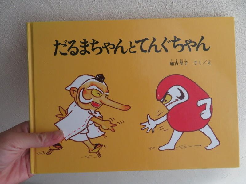 <絵本紹介>「だるまちゃんとてんぐちゃん」加古 里子 えと文、1967年から_f0129557_13074718.jpeg