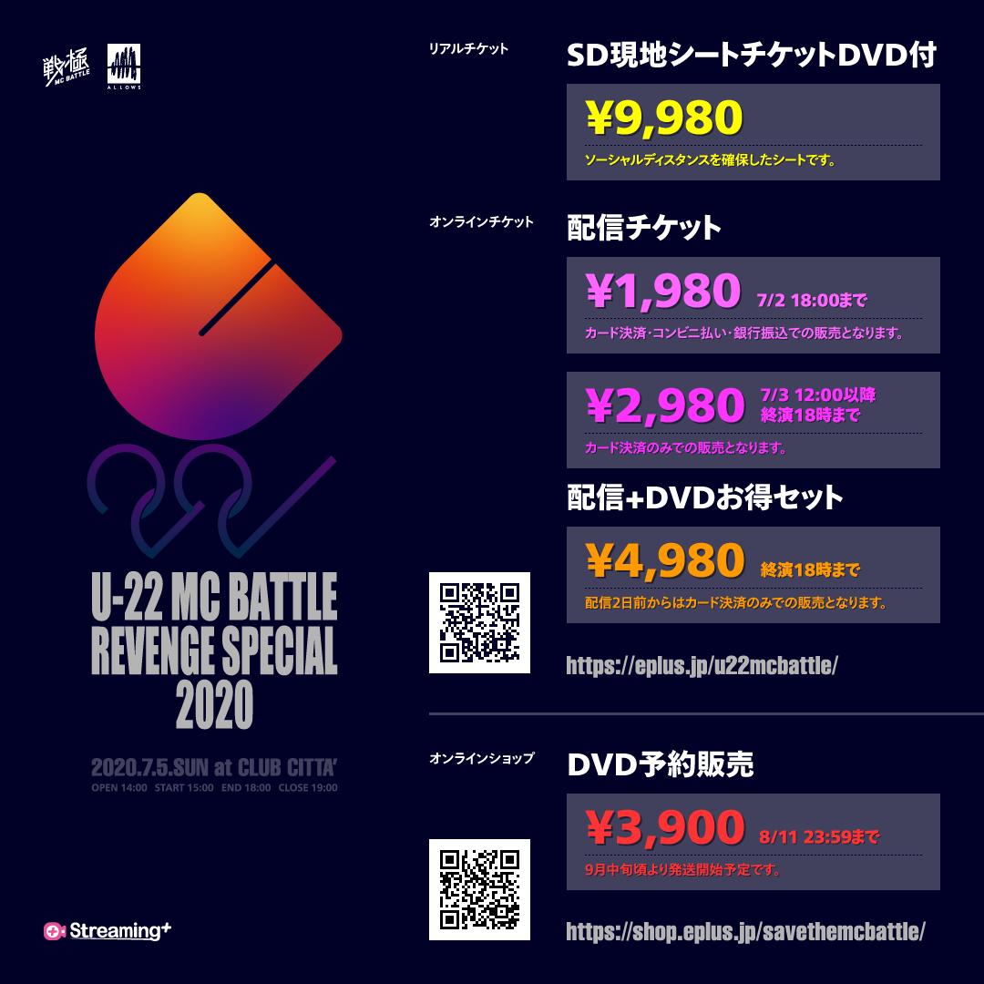U-22 MCBATTLE REVENGE SPECIAL 2020 優勝は..._e0246863_04141206.png