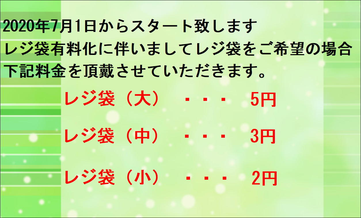 【物産店レジ袋有料化のお知らせ】_d0172367_16222887.jpg