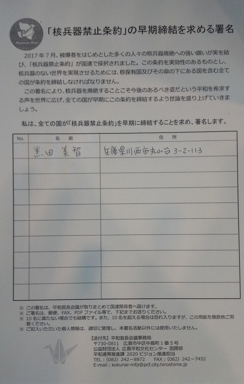 😊 7月臨時議会が行われます 📝 市役所ロビーで平和・核兵器廃絶の署名 👍️7月7日国民平和大行進 🌝_f0061067_23372511.jpg