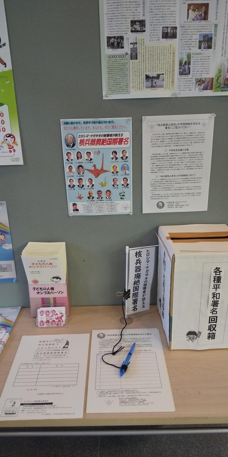 😊 7月臨時議会が行われます 📝 市役所ロビーで平和・核兵器廃絶の署名 👍️7月7日国民平和大行進 🌝_f0061067_23372566.jpg