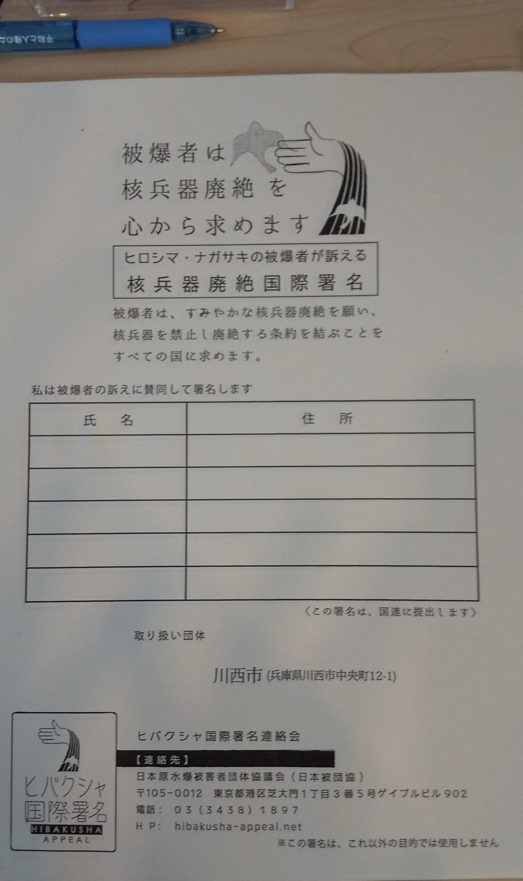 😊 7月臨時議会が行われます 📝 市役所ロビーで平和・核兵器廃絶の署名 👍️7月7日国民平和大行進 🌝_f0061067_23372572.jpg
