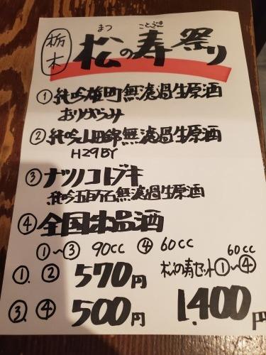 松の寿祭り❗7/6より_a0310573_08053047.jpg