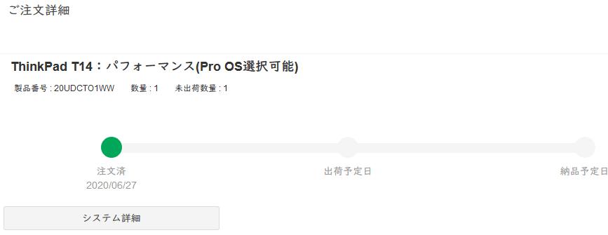 新しいノートパソコン ThinkPad T14 Gen1 (AMD) を注文した。_b0003577_11205090.png