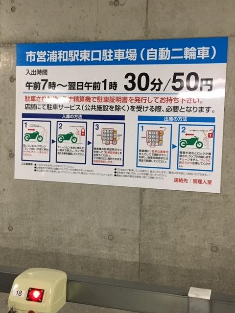 無職生活六十八日目 【ららぽーと富士見へ行き、さらに浦和のパルコへも】_d0061678_19000941.jpg