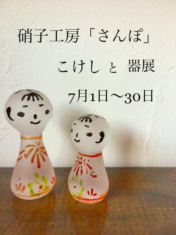 硝子工房「さんぽ」作品展_b0176381_18315876.jpg