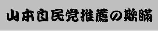 益田市長選挙_e0128391_1363223.jpg