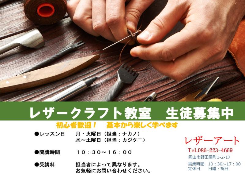 岡山市北区にあるレザーアートさん_a0107193_18374292.jpg