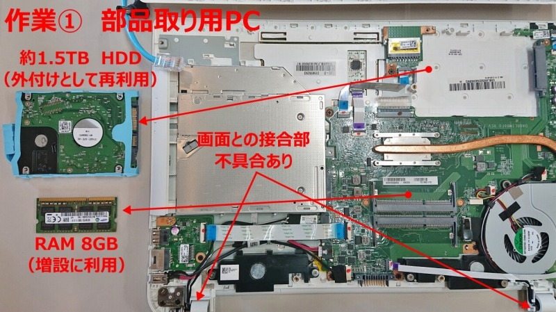 強力PCの導入_c0336902_12092112.jpg