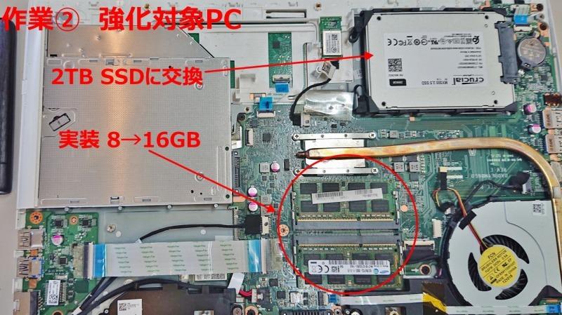 強力PCの導入_c0336902_12092142.jpg