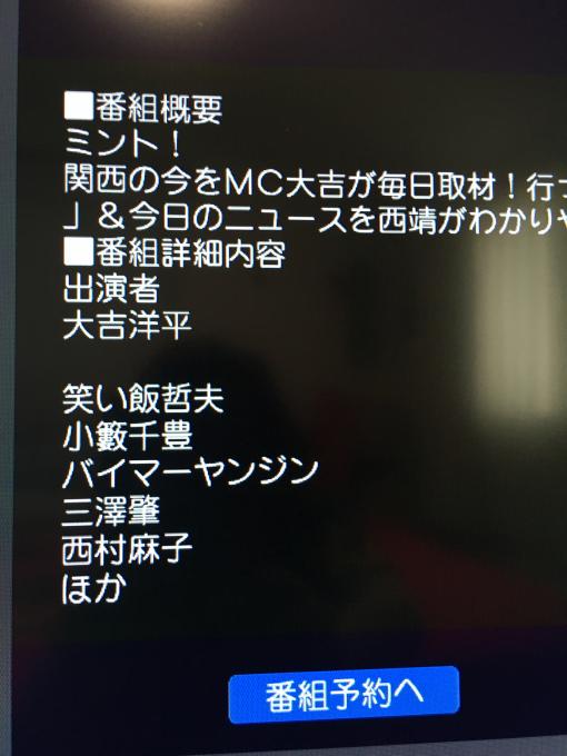 明日は毎日放送「ミント」で〜す💕_c0162404_10120995.jpg