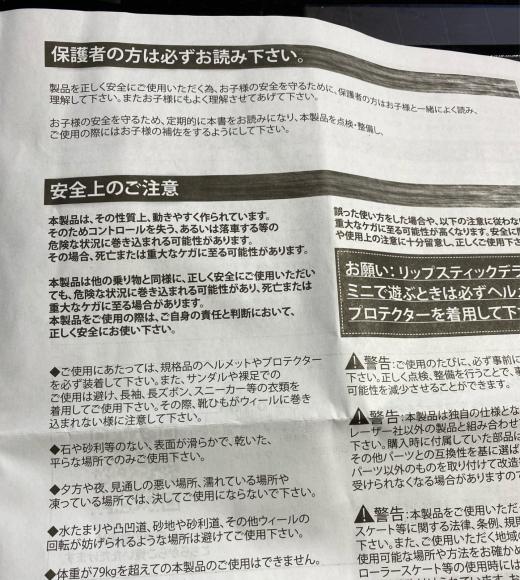 ローラー系遊び道具に対する意識が薄い日本_d0148223_10360906.jpg