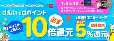 7/3-4 ひかりTVショッピングd払いで最大15%還元!!10%分は上限無し_d0262326_18131018.jpg