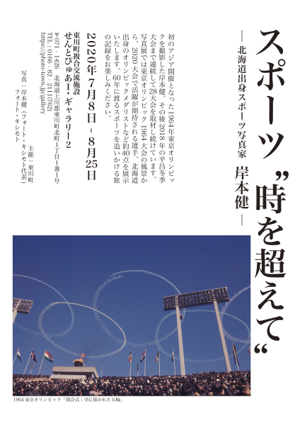 """写真展「スポーツ""""時を超えて"""" −北海道出身スポーツ写真家 岸本健−」_b0187229_15250909.jpg"""