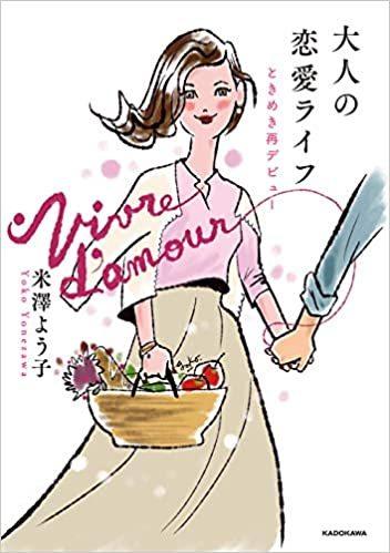24冊目の著書「大人の恋愛ライフ~ときめき再デビュー」 発売に向けて_e0262430_06525085.jpg