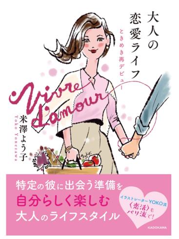 24冊目の著書「大人の恋愛ライフ~ときめき再デビュー」 発売に向けて_e0262430_06544673.png