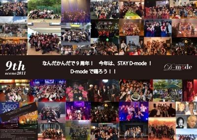 STAY D-mode !!_a0219438_08271402.jpg
