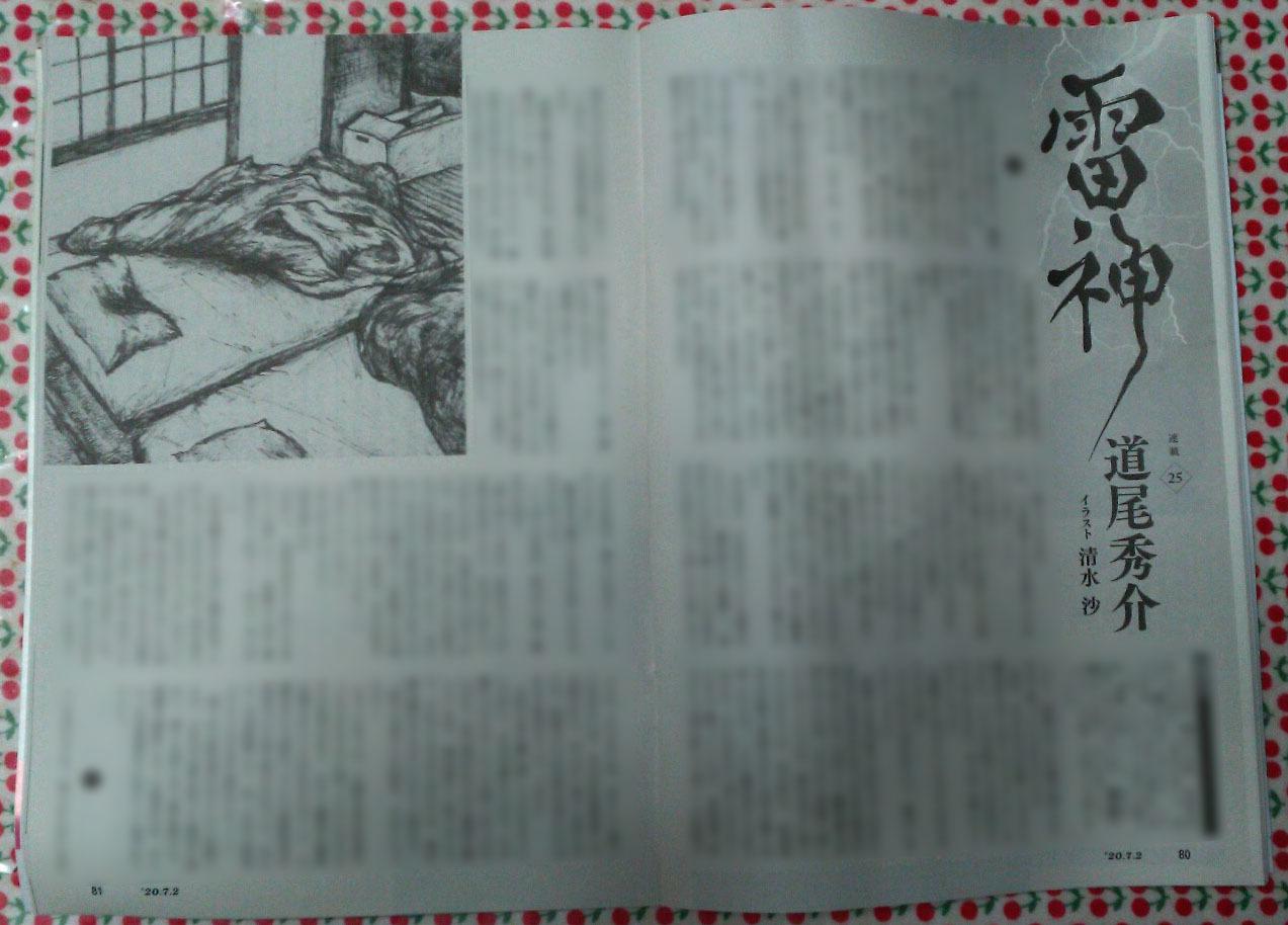 週刊新潮「雷神」挿絵 第25回_b0136144_04102704.jpg