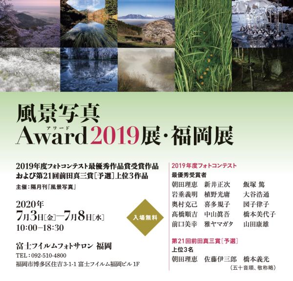 風景写真Award2019展・福岡展 7月3日(金)から開催します!_c0142549_21342165.png