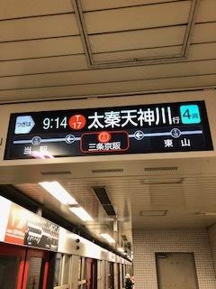京都生活 ~はるかぜガーデン桂川まで~_c0218368_10560272.jpg