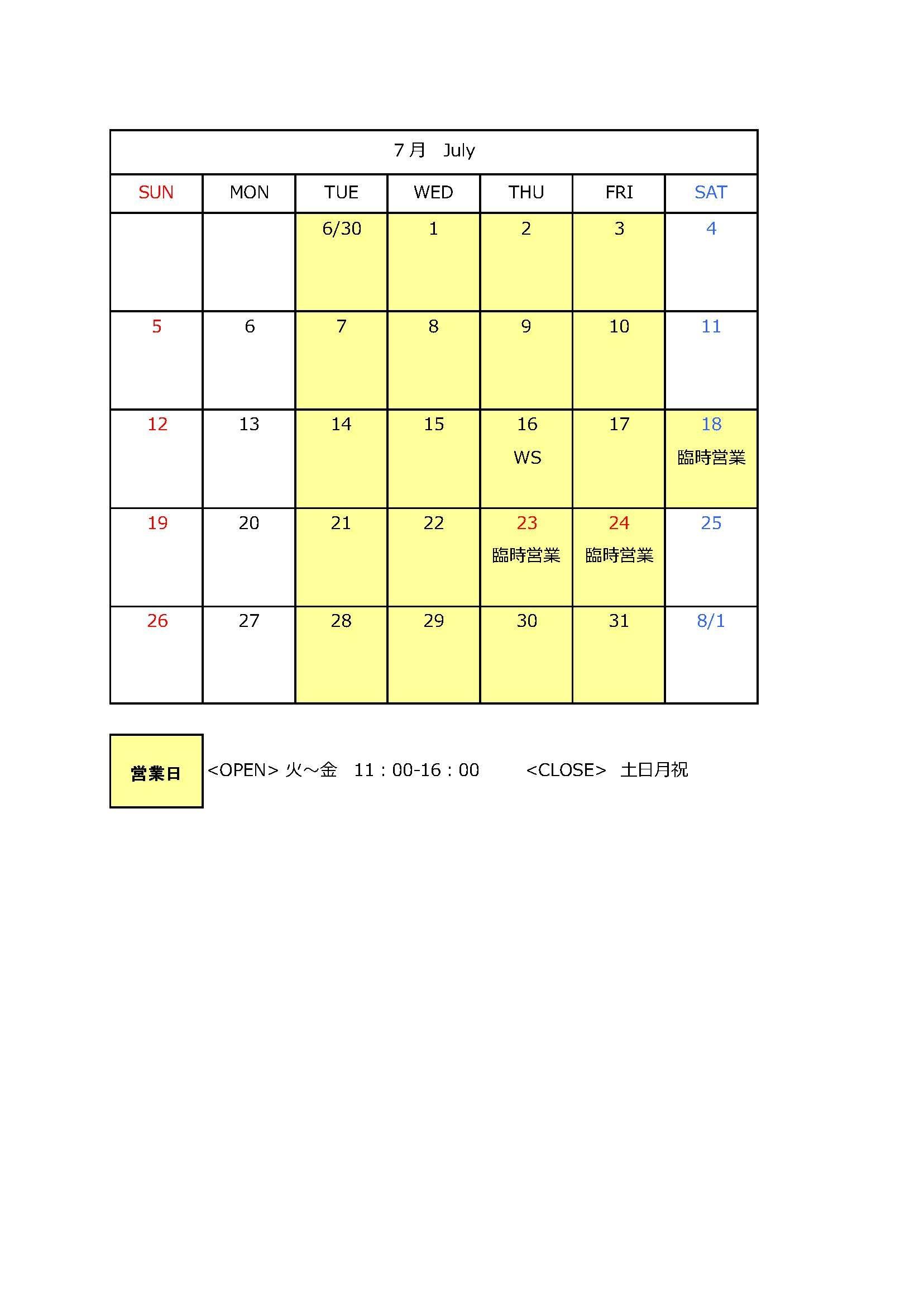 7月の営業日カレンダー_b0206672_12585453.jpeg