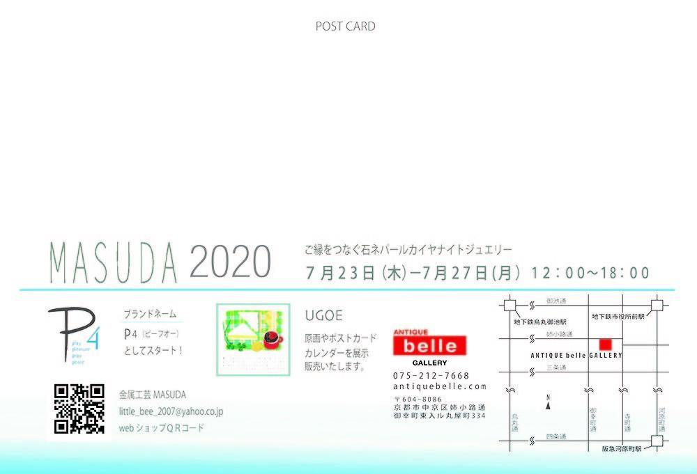 MASUDA展2020 仕切り直しDM刷り上がって来ました ♬(^_^)♬_c0165589_17003592.jpg