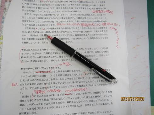 7/2 リーダーシップ研修の原稿が・・・_e0185893_07444983.jpg