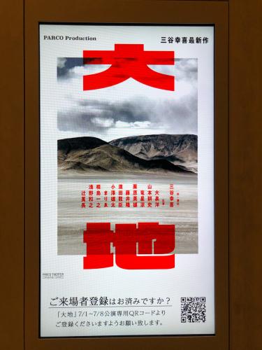 PARCO劇場公演『大地』の幕開け_f0061797_22394855.jpg