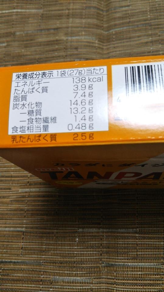 タンパクト チーズビスケット ミルクチョコレート_f0076001_22504040.jpg