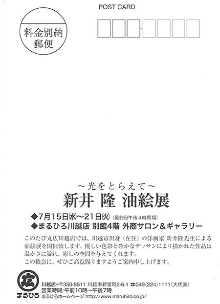洋画クラス担当 新井隆先生 個展のお知らせ_b0107314_14425547.jpg