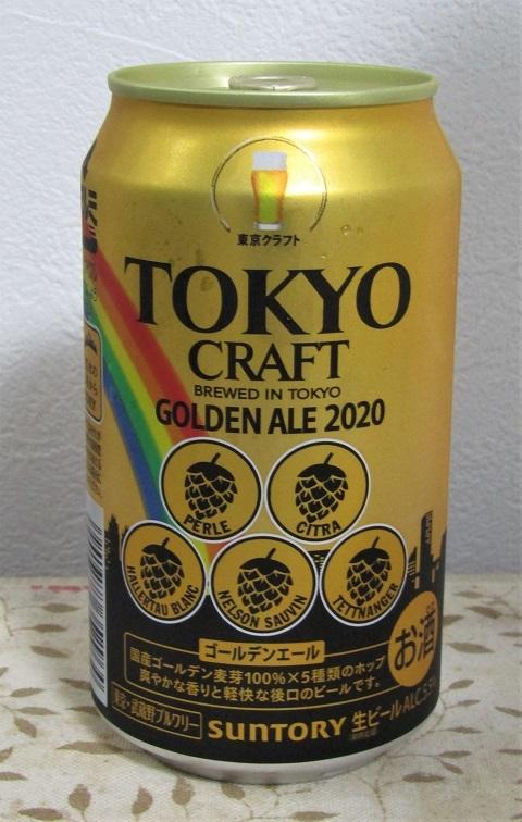 サントリー TOKYO CRAFT GOLDEN ALE 2020~麦酒酔噺その1,206~大丈夫か?東京?_b0081121_21350450.jpg